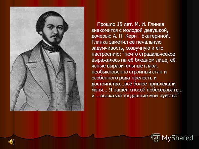 Вот уже почти двести лет стихотворение Пушкина «Я ПОМНЮ ЧУДНОЕ МГНОВЕНЬЕ» неразрывно связано с музыкой Глинки. К кому же обращены чародейные слова поэта? Анонимный характер принятого заголовка сегодня уже не тайна. Пушкин посвятил эти строки Анне Пет