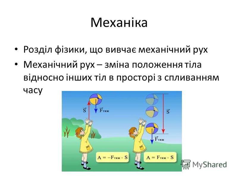 Механіка Розділ фізики, що вивчає механічний рух Механічний рух – зміна положення тіла відносно інших тіл в просторі з спливанням часу