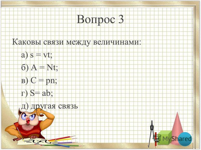 Вопрос 3 Каковы связи между величинами: а) s = vt; б) А = Nt; в) C = рn; г) S= ab; д) другая связь