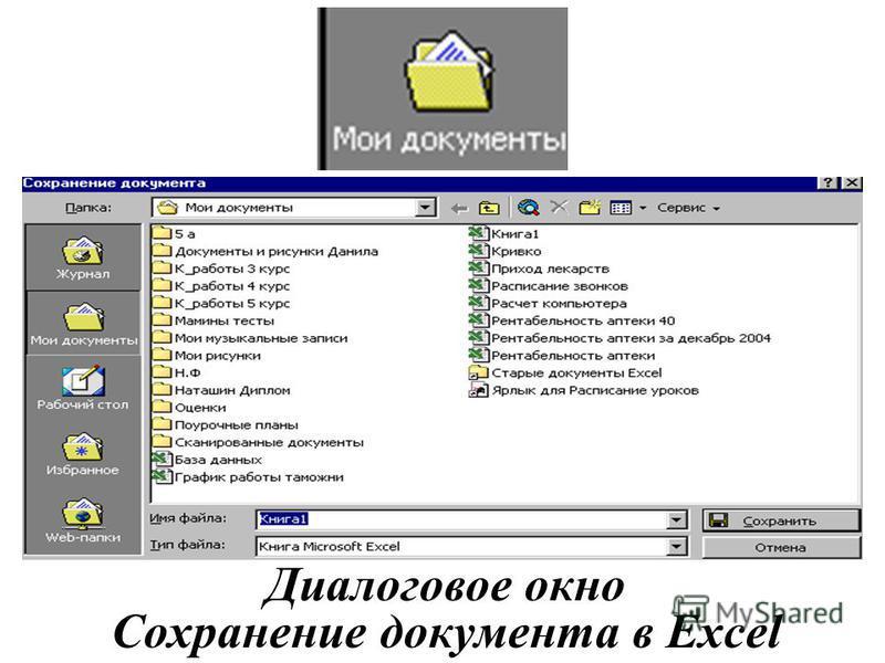 Диалоговое окно Сохранение документа в Excel
