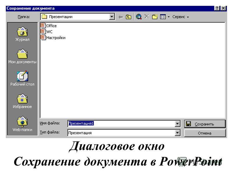 Диалоговое окно Сохранение документа в PowerPoint