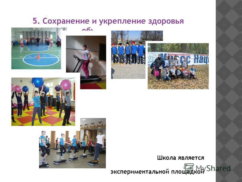 5. Сохранение и укрепление здоровья обучающихся Школа является экспериментальной площадкой по разработке муниципальной программы по физкультуре для начальной школы с третьим часом фитнеса.