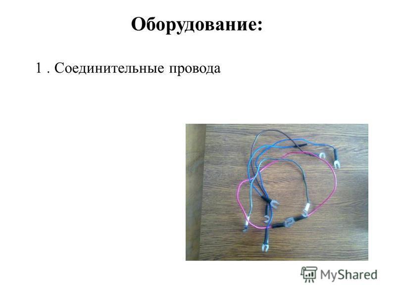 1. Соединительные провода Оборудование: