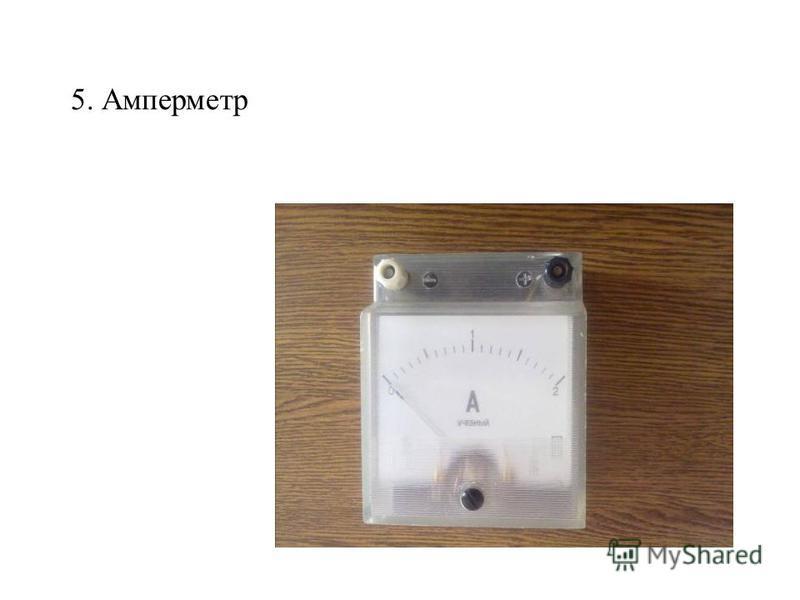 5. Амперметр