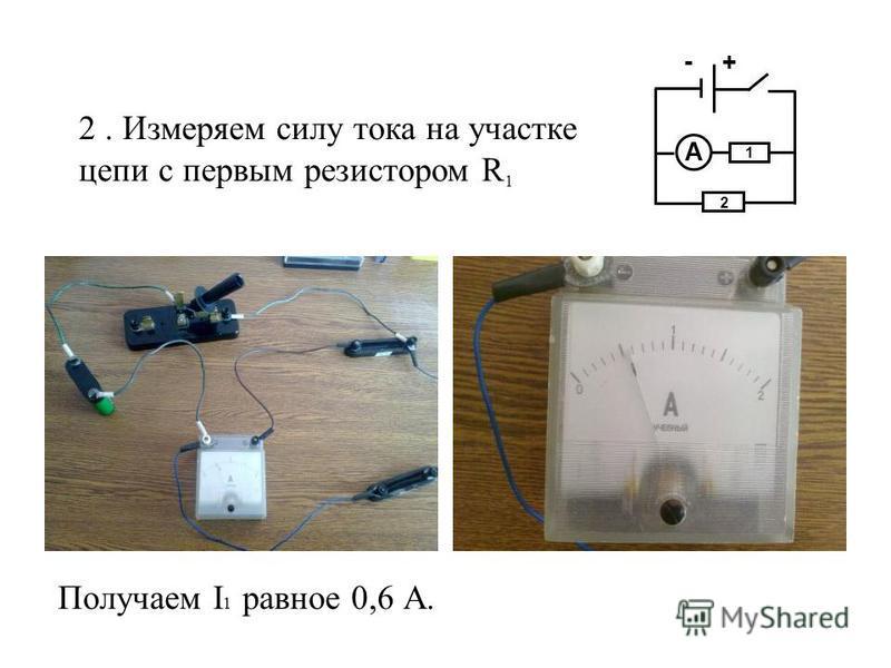2. Измеряем силу тока на участке цепи с первым резистором R 1 Получаем I 1 равное 0,6 А.