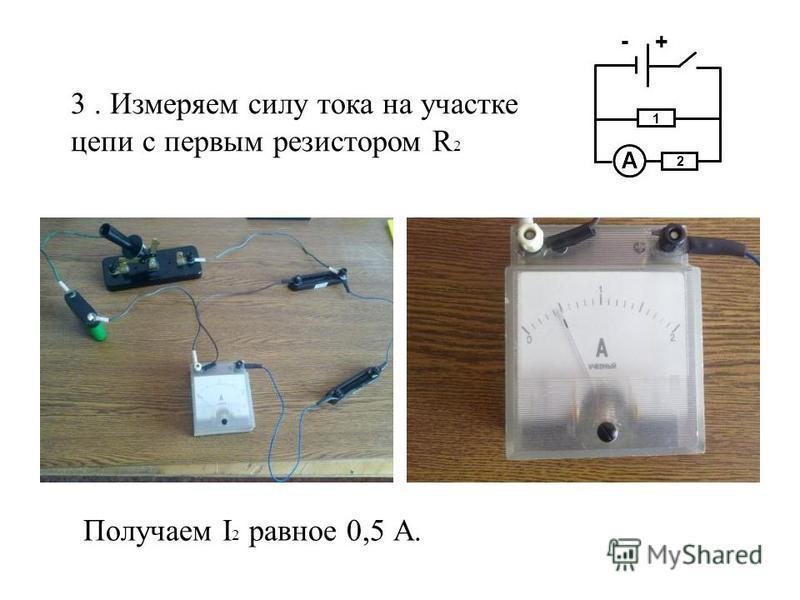 3. Измеряем силу тока на участке цепи с первым резистором R 2 Получаем I 2 равное 0,5 А.