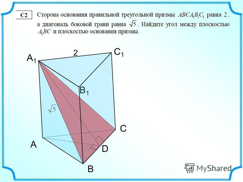 А В С С1С1 В1В1 А1А1 2 D