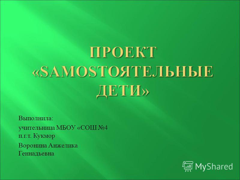 Выполнила : учительница МБОУ « СОШ 4 п. г. т. Кукмор Воронина Анжелика Геннадьевна