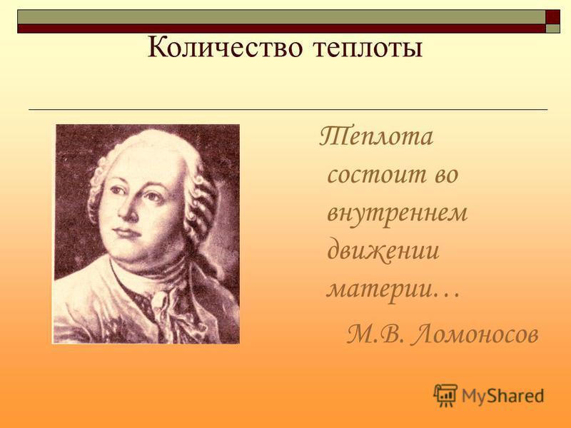 Количество теплоты Теплота состоит во внутреннем движении материи… М.В. Ломоносов