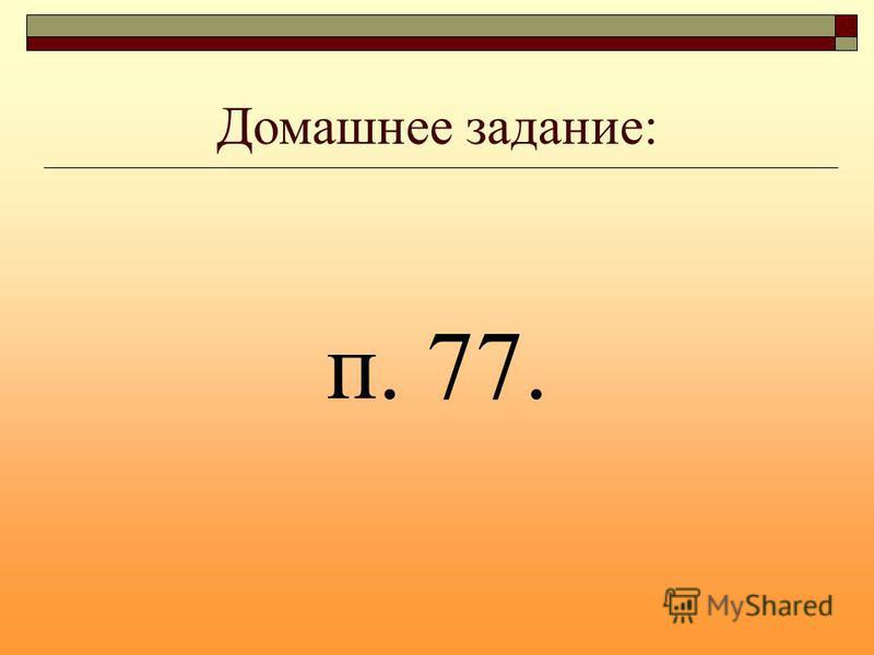 Домашнее задание: п. 77.