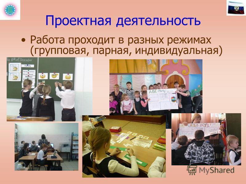 Проектная деятельность Работа проходит в разных режимах (групповая, парная, индивидуальная)