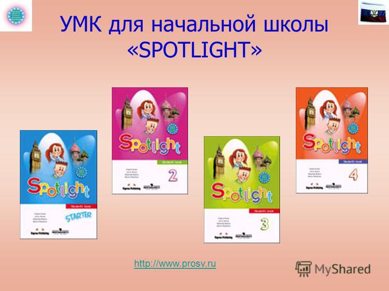 УМК для начальной школы «SPOTLIGHT» http://www.prosv.ru