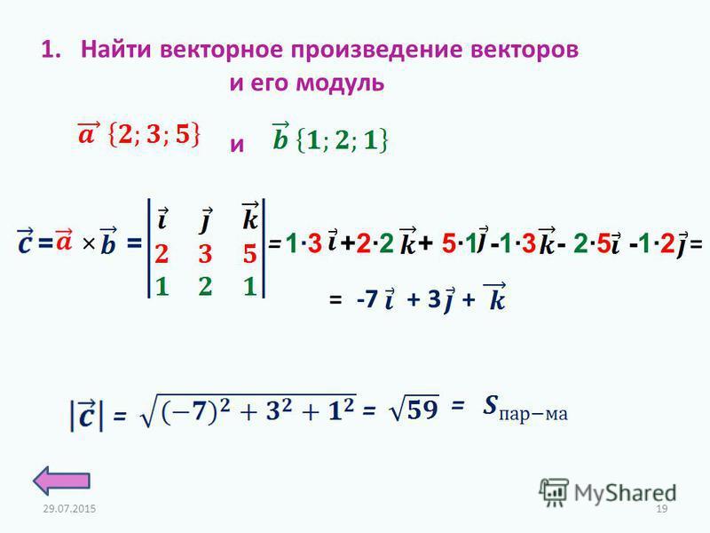 1. Найти векторное произведение векторов и его модуль и = × = = 13+22+ 51-13- 25-12 = = = = =-7 + 3 + 29.07.201519