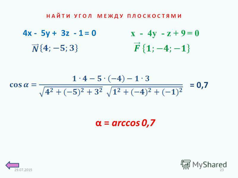 Н А Й Т И У Г О Л М Е Ж Д У П Л О С К О С Т Я М И x - 4y - z + 9 = 0 4x - 5y + 3z - 1 = 0 = 0,7 α = arccos 0,7 29.07.201523