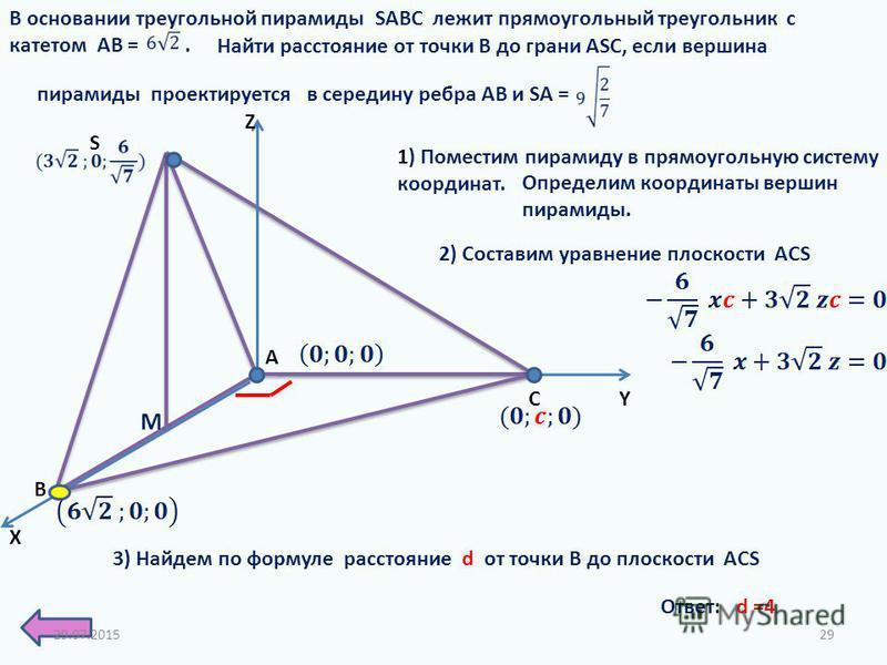 A B C S M X Y Z 1) Поместим пирамиду в прямоугольную систему координат. В основании треугольной пирамиды SABC лежит прямоугольный треугольник с катетом АВ =. Найти расстояние от точки В до грани ASC, если вершина пирамиды проектируется в середину реб