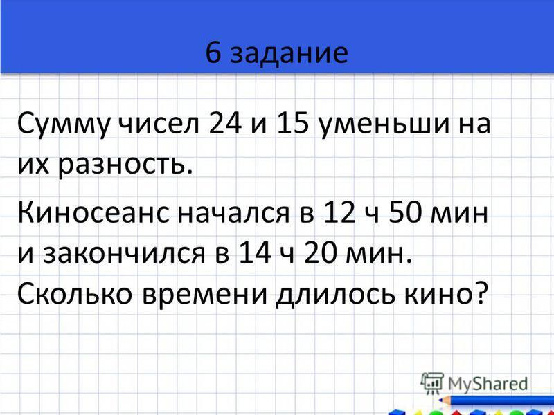 5 задание 45 десятков уменьшите в 9 раз.