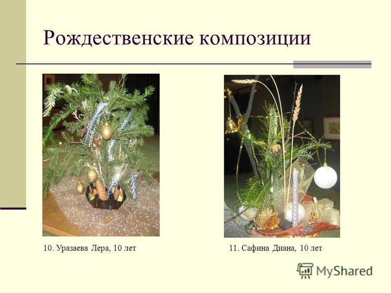 Рождественские композиции 10. Уразаева Лера, 10 лет 11. Сафина Диана, 10 лет