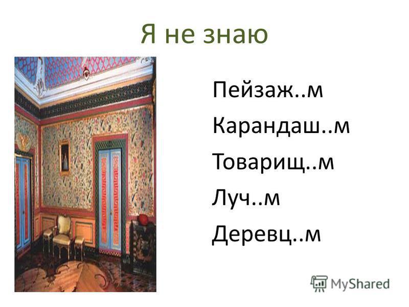 Экскурсия в музей «Русского языка»