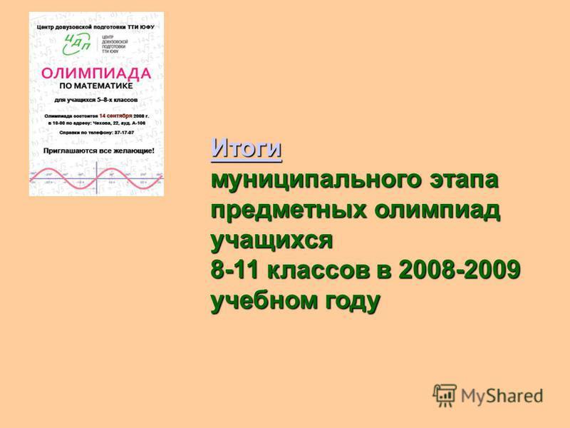 Итоги муниципального этапа предметных олимпиад учащихся 8-11 классов в 2008-2009 учебном году