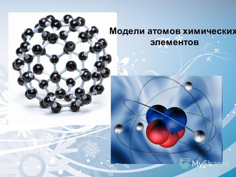 Модели атомов химических элементов
