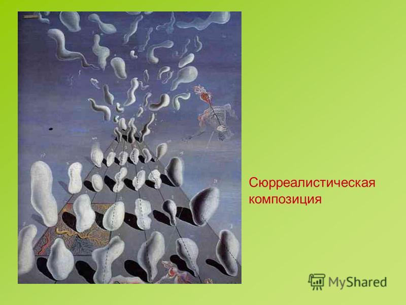 Сюрреалистическая композиция