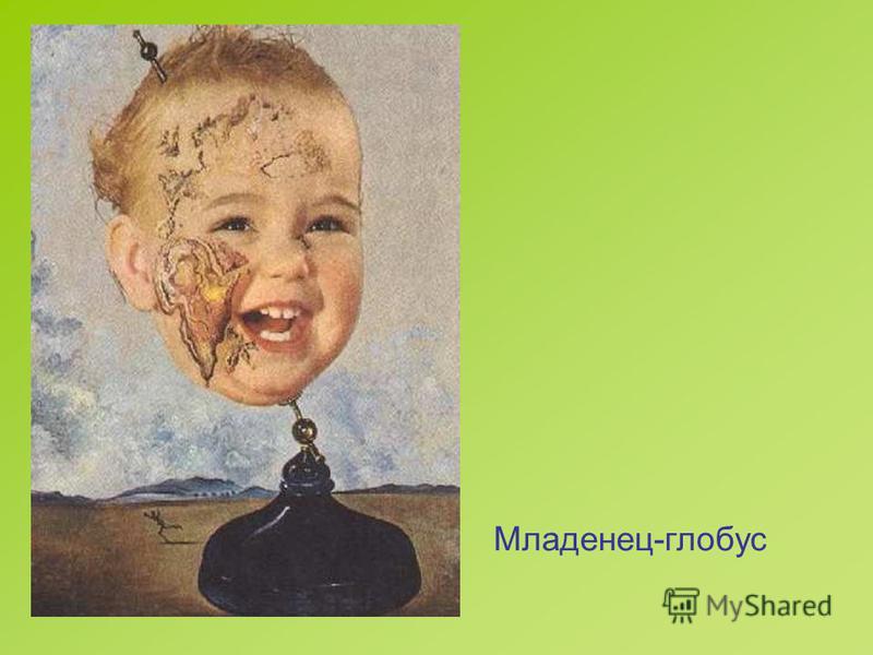 Младенец-глобус