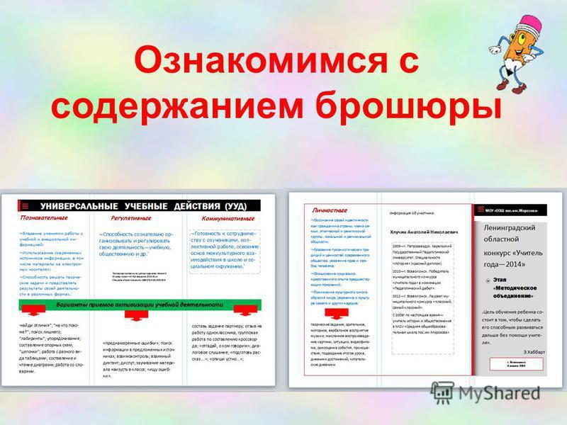 Ознакомимся с содержанием брошюры