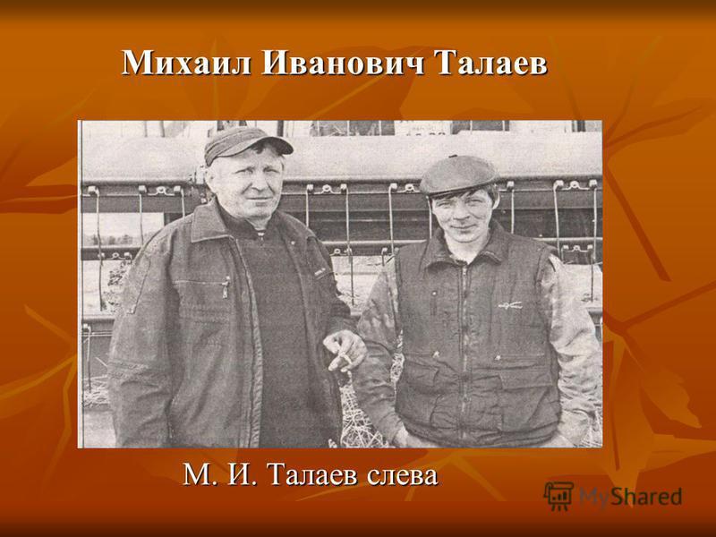 Михаил Иванович Талаев Михаил Иванович Талаев М. И. Талаев слева М. И. Талаев слева
