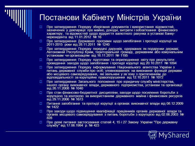Постанови Кабінету Міністрів України Про затвердження Порядку зберігання документів і використання відомостей, зазначених у декларації про майно, доходи, витрати і зобов'язання фінансового характеру, та відомостей щодо відкриття валютного рахунка в у