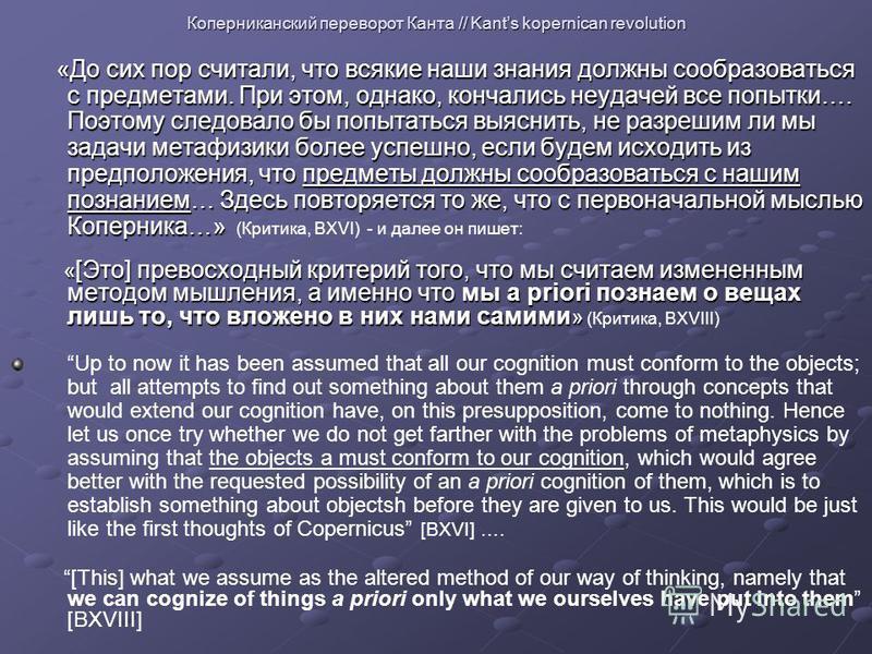 Коперниканский переворот Канта // Kants kopernican revolution «До сих пор считали, что всякие наши знания должны сообразоваться с предметами. При этом, однако, кончались неудачей все попытки…. Поэтому следовало бы попытаться выяснить, не разрешим ли