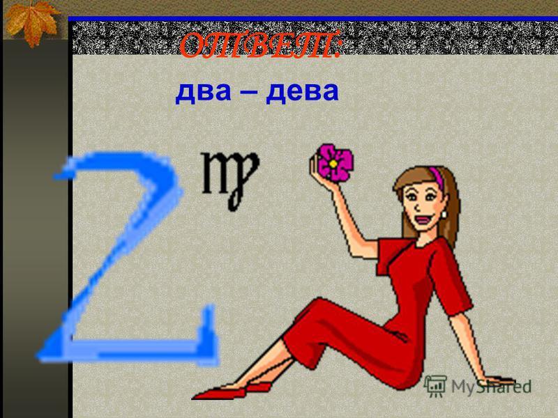 VI. Логогрифы: Я не люблю у школьника быть в дневнике, Ему из-за меня всё не мила природа. Но если внутрь меня поставить «Е», То – среди женского я рода.