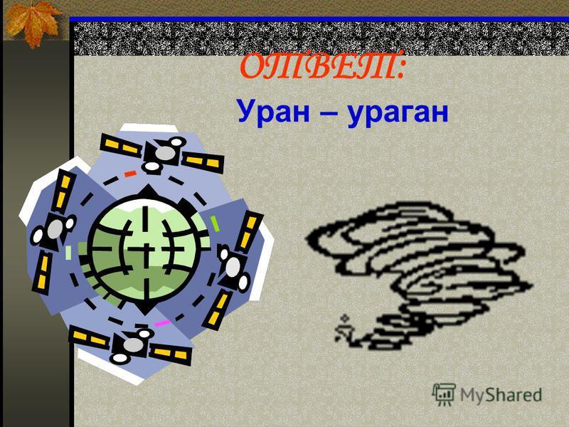 VI. Логогрифы: В планету поместите меру, И ветер всколыхнет всю атмосферу – Такой, которого сильнее не найти: Он все сметает на своем пути.