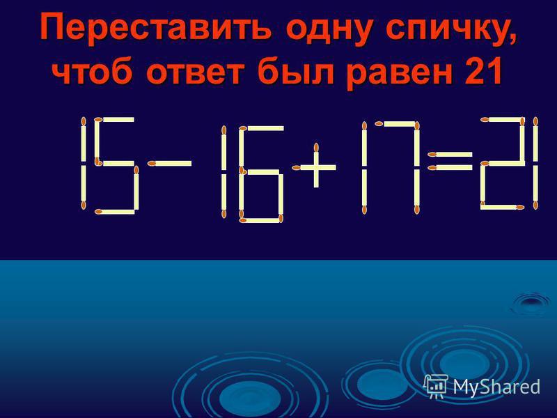 Переставить одну спичку, чтоб ответ был равен 21
