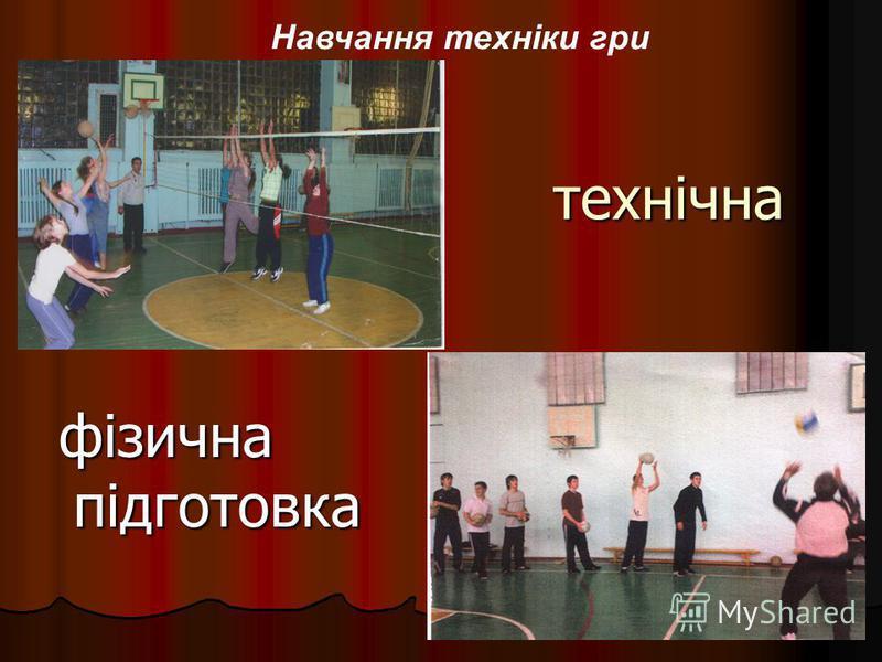 Навчання техніки гри технічна фізична підготовка фізична підготовка
