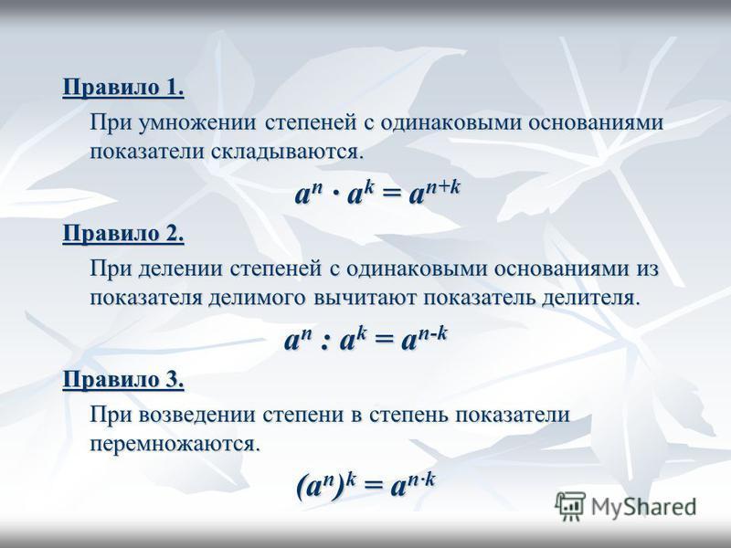 Правило 1. При умножении степеней с одинаковыми основаниями показатели складываются. а n · a k = a n+k а n · a k = a n+k Правило 2. При делении степеней с одинаковыми основаниями из показателя делимого вычитают показатель делителя. а n : a k = a n-k