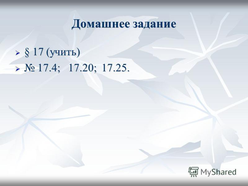 Домашнее задание § 17 (учить) § 17 (учить) 17.4; 17.20; 17.25. 17.4; 17.20; 17.25.