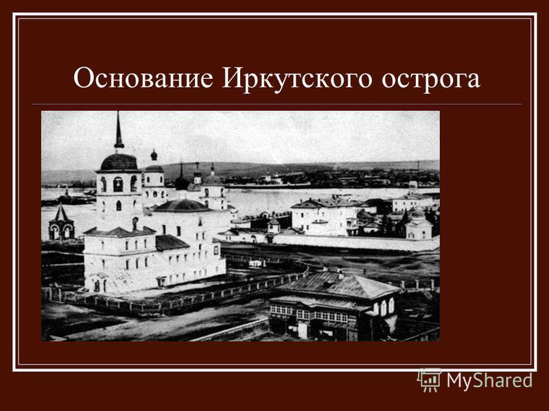 Основание Иркутского острога