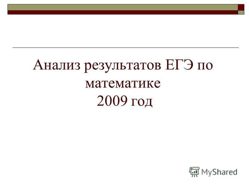 Анализ результатов ЕГЭ по математике 2009 год