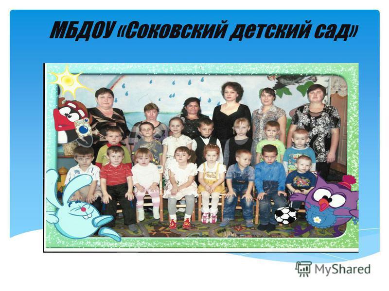 МБДОУ «Соковский детский сад»