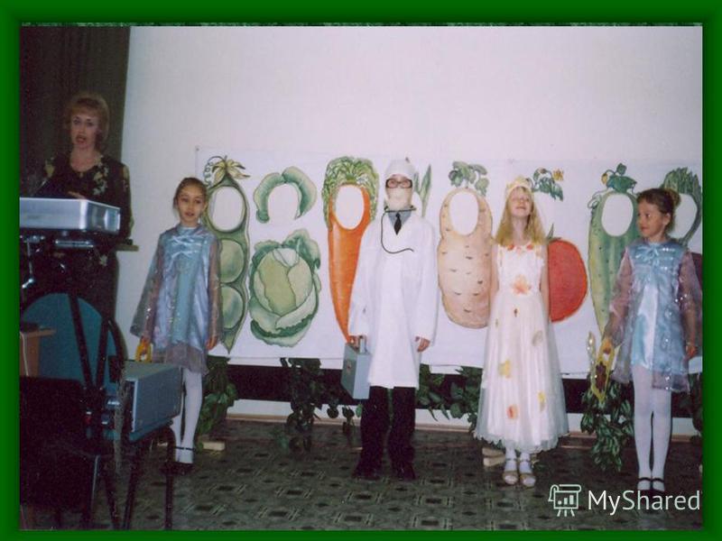Фрагмент выступления на областном конкурсе «Спор овощей»