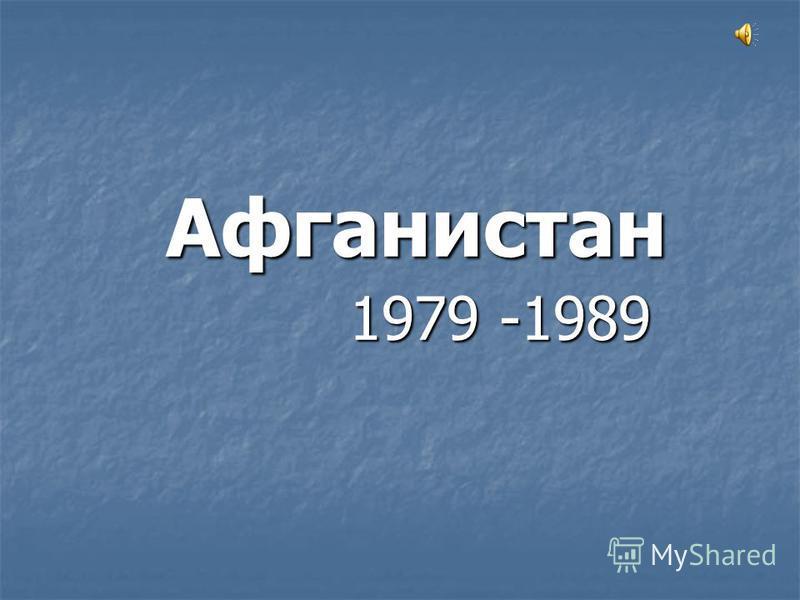Афганистан Афганистан 1979 -1989 1979 -1989
