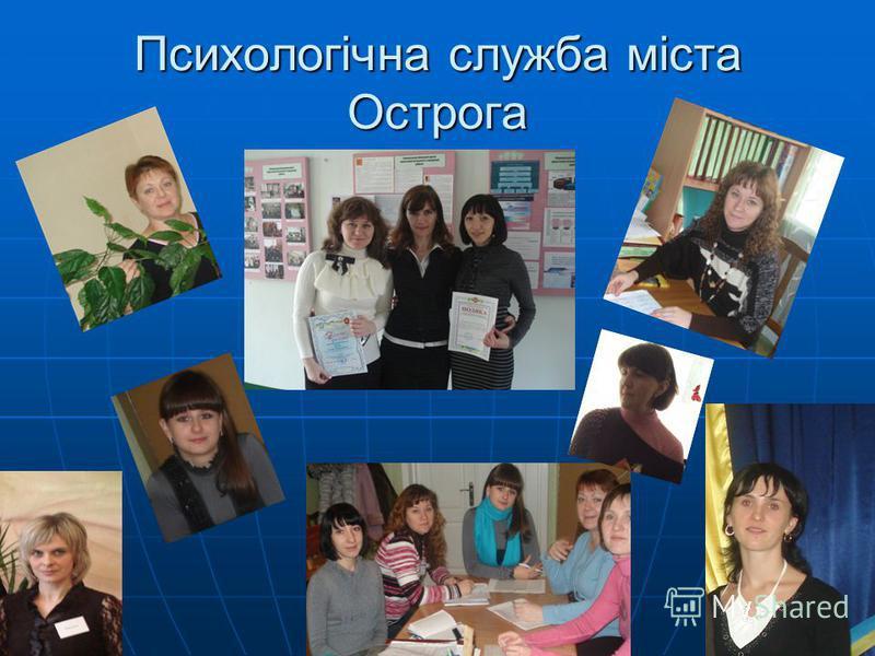 Психологічна служба міста Острога