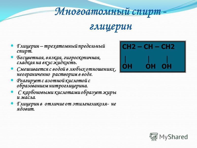 Применение этиленгликоля Важным свойством этиленгликоля является способность понижать температуру замерзания воды, от чего вещество нашло широкое применения как компонент автомобильных антифризов и незамерзающих жидкостей. Он применяется для получени