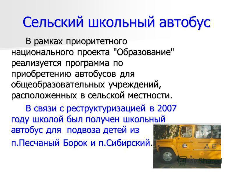 Сельский школьный автобус В рамках приоритетного национального проекта