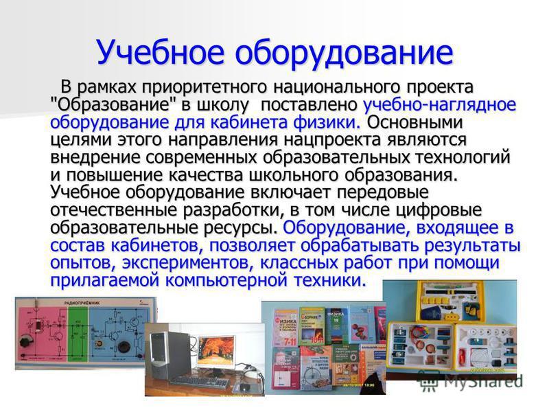 Учебное оборудование В рамках приоритетного национального проекта