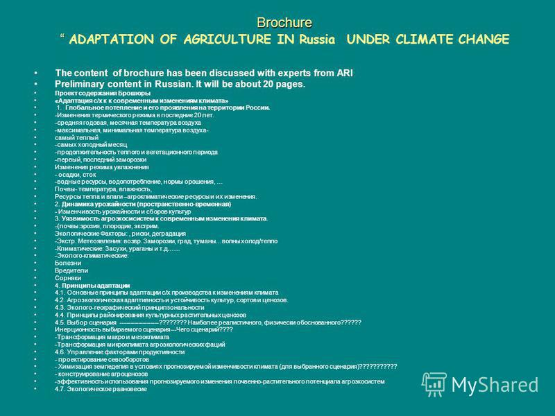 Brochure Brochure ADAPTATION OF AGRICULTURE IN Russia UNDER CLIMATE CHANGE The content of brochure has been discussed with experts from ARI Preliminary content in Russian. It will be about 20 pages. Проект содержания Брошюры «Адаптация с/х к к соврем