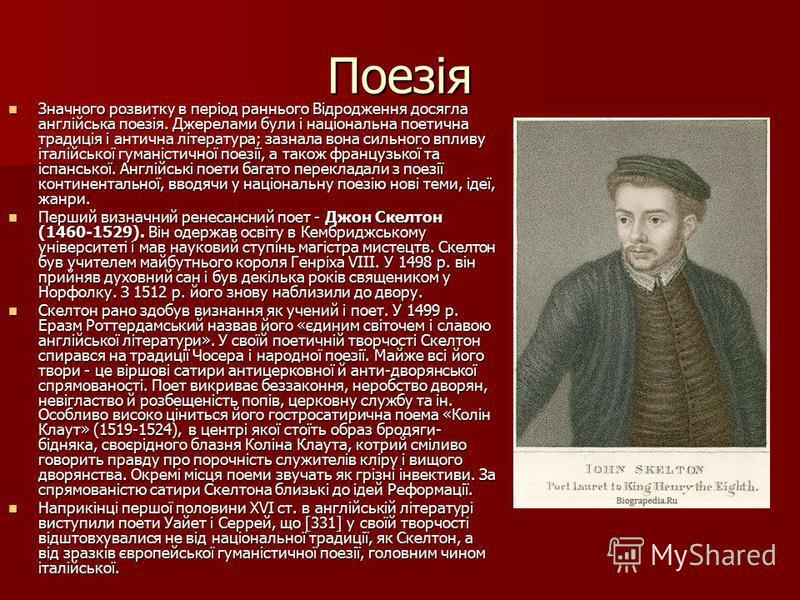 Поезія Значного розвитку в період раннього Відродження досягла англійська поезія. Джерелами були і національна поетична традиція і антична література; зазнала вона сильного впливу італійської гуманістичної поезії, а також французької та іспанської. А