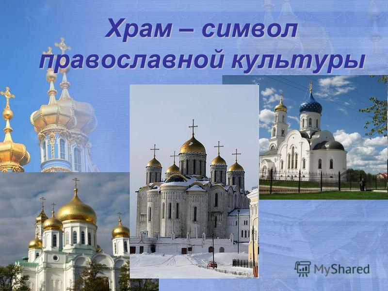 Храм – символ православной культуры