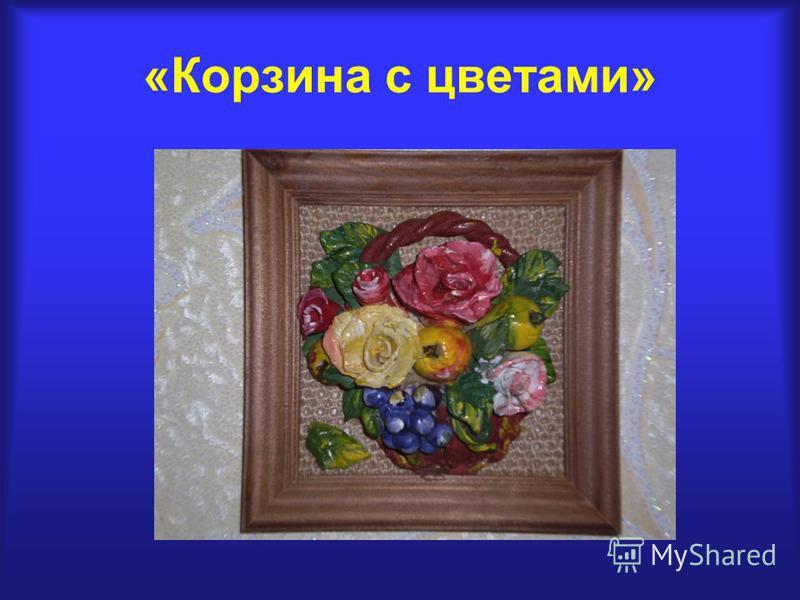 «Корзина с цветами»