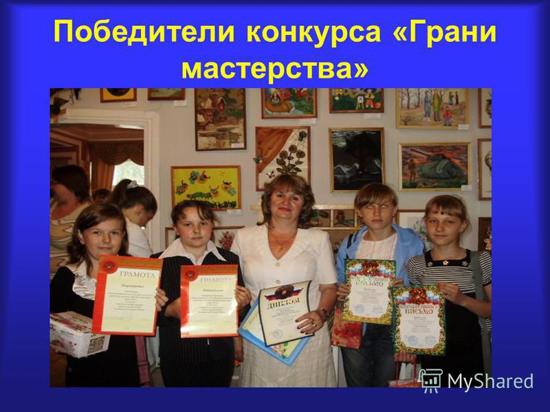 Победители конкурса «Грани мастерства»
